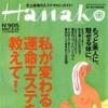 Hanako20070823 S1 E1362551703192