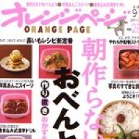 Orangepage20070902 1 E1362551567255