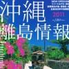 20101124okinawaritou01s1 E1362550190237
